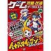 ゲーム攻略・改造・データBOOK vol.10 (三才ムック VOL. 323)
