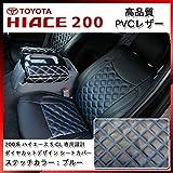 【200系 ハイエース S-GL】フロント / セカンド用 ダイヤカットデザイン シートカバー ブルーステッチ 1型/2型/3型/4型 対応