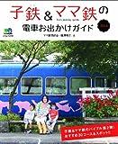 子鉄&ママ鉄の電車お出かけガイド 関東版 [単行本(ソフトカバー)] / エイ出版社 (刊)