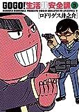 GO GO!生活非安全課(5) (ビッグコミックス)