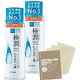 【Amazon.co.jp限定】 肌ラボ 極潤 化粧水 2個+おまけつき セット 170mLX2