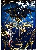 宇宙戦艦ヤマト2202 愛の戦士たち 第四章(セル版)