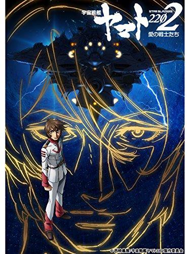 宇宙戦艦ヤマト2202 愛の戦士たち 第四章(レンタル版)