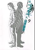 ホムンクルス(9) (ビッグコミックス)