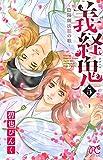 義経鬼~陰陽師法眼の娘~(5)(プリンセス・コミックス)