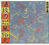 値段の明治・大正・昭和風俗史