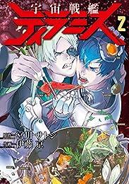 宇宙戦艦ティラミス 2巻 (バンチコミックス)