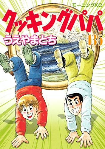 クッキングパパ(135) (モーニングコミックス)
