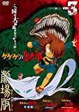 ゲゲゲの鬼太郎 THE MOVIES VOL.3[DVD]