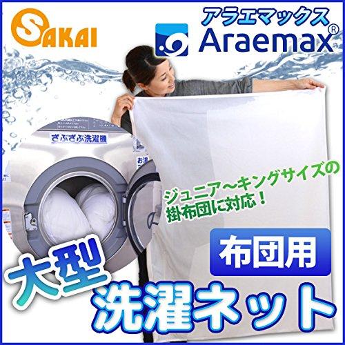 Araemax(アラエマックス)『布団用大型洗濯ネット』
