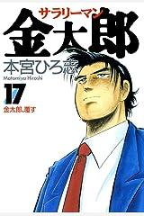 サラリーマン金太郎 第17巻 Kindle版