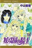 妖精国の騎士 第54巻 (プリンセスコミックス)