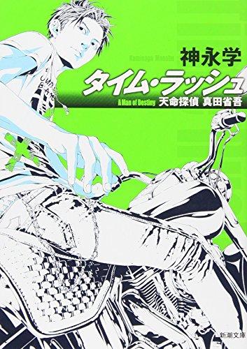 タイム・ラッシュ―天命探偵 真田省吾 (新潮文庫)の詳細を見る