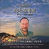 内なる英知(ヘミシンクCD・シングルタイトル)