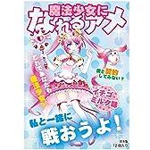 おもしろキャンディ 魔法少女になれるアメ (イチゴミルク) (12個入り)