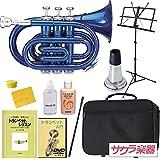 ポケットトランペット サクラ楽器オリジナル 初心者入門セット/MBL