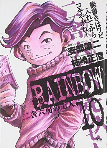 RAINBOW 10—二舎六房の七人 (ヤングサンデーコミックス)