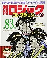 難問ロジックコレクション 9 (Gakken Mook)