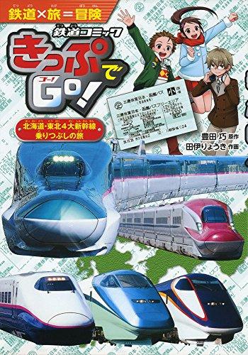 きっぷでGo! 北海道・東北4大新幹線 乗りつぶしの旅 (鉄道コミック)の詳細を見る