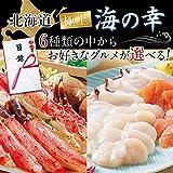 目録 景品 ゴルフ コンペ 北海道海鮮 かに 鮭 しゃぶしゃぶ 6種から選べる A3パネル付