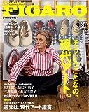 madame FIGARO japon (フィガロ ジャポン) 2008年 9/20号 [雑誌]
