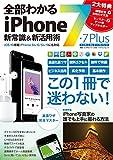 全部わかるiPhone7・7Plus 新常識&新活用術