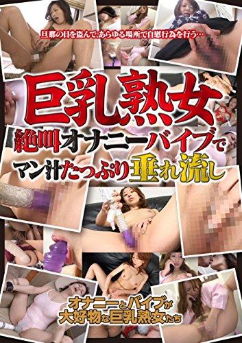 巨乳熟女 絶叫オナニーバイブでマン汁たっぷり垂れ流し ギラMAX/エマニエル [DVD]