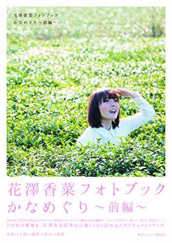 花澤香菜フォトブック かなめぐり〜前編〜 (TOKYO NE...