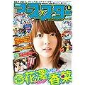 月刊コミックアーススター 2011年 08月号 [雑誌]