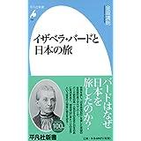 新書754イザベラ・バードと日本の旅 (平凡社新書)