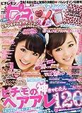 ピチレモン 2012年 03月号 [雑誌]