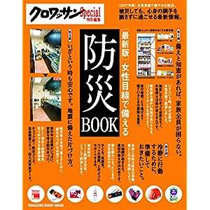 クロワッサン特別編集 [最新版]女性目線で備える防災BOOK (マガジンハウスムック)