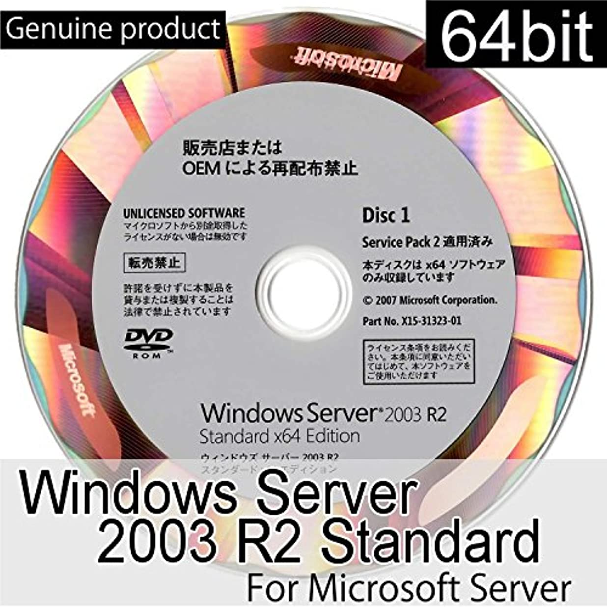 やろうゆりかご知的[JP/64bit] Windows Server 2003 R2 Standard /64bit (日本語版)