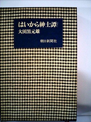 はいから紳士譚 (1970年)