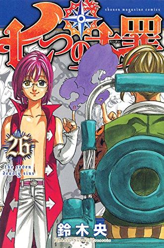 七つの大罪(26) (講談社コミックス)の詳細を見る