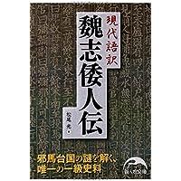 現代語訳 魏志倭人伝 (新人物文庫)
