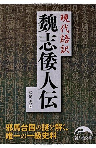 現代語訳 魏志倭人伝 (新人物文庫)の詳細を見る
