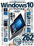 Windows10の新ブラウザEdgeはSpartanという名称だったのだ