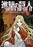 進撃の巨人 Before the fall(8) (シリウスコミックス)