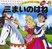 三まいのはね (よい子とママのアニメ絵本―せかいめいさくシリーズ (80))