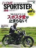 I LOVE SPORTSTER 2019 (エイムック 4246 CLUB HARLEY別冊)