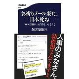 お祈りメール来た、日本死ね  「日本型新卒一括採用」を考える (文春新書)
