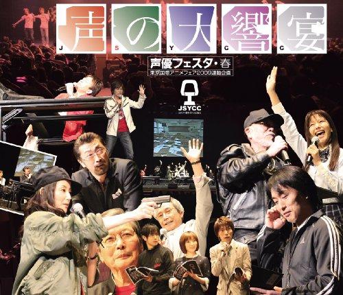 声優フェスタ・春 声の大響宴 「声有第一中学校 新任教師の大災難」 / 井上喜久子