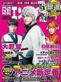 日経エンタテインメント! 2017年 08月号 (¥ 750)