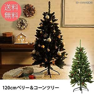 120cmベリー&コーンツリー