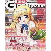 電撃G's magazine (ジーズ マガジン) 2013年 01月号 [雑誌]