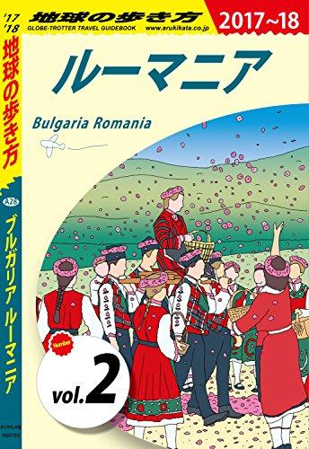地球の歩き方 A28 ブルガリア ルーマニア 2017-2018 【分冊】 2 ルーマニア ブルガリア ルーマニア分冊版