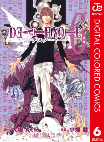 DEATH NOTE カラー版 6 (ジャンプコミックスDIGITAL)の詳細を見る
