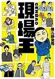 現場王 (中経☆コミックス)