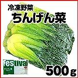 富士通商 冷凍 チンゲン菜 500g 業務用 フェスティバル
